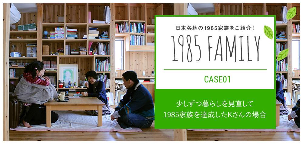 日本各地の1985家族をご紹介!1985FAMILY CASE01