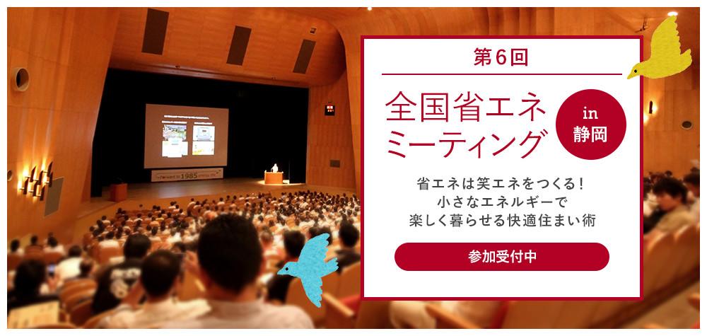 第6回全国省エネミーティングin静岡